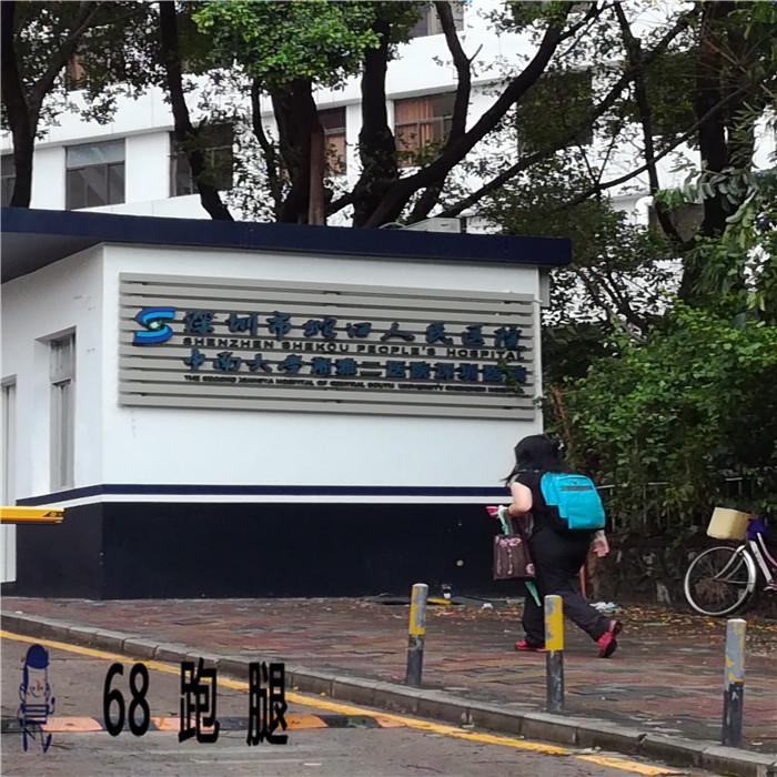 深圳市蛇口人民医院 湘雅二院深圳医院保安岗